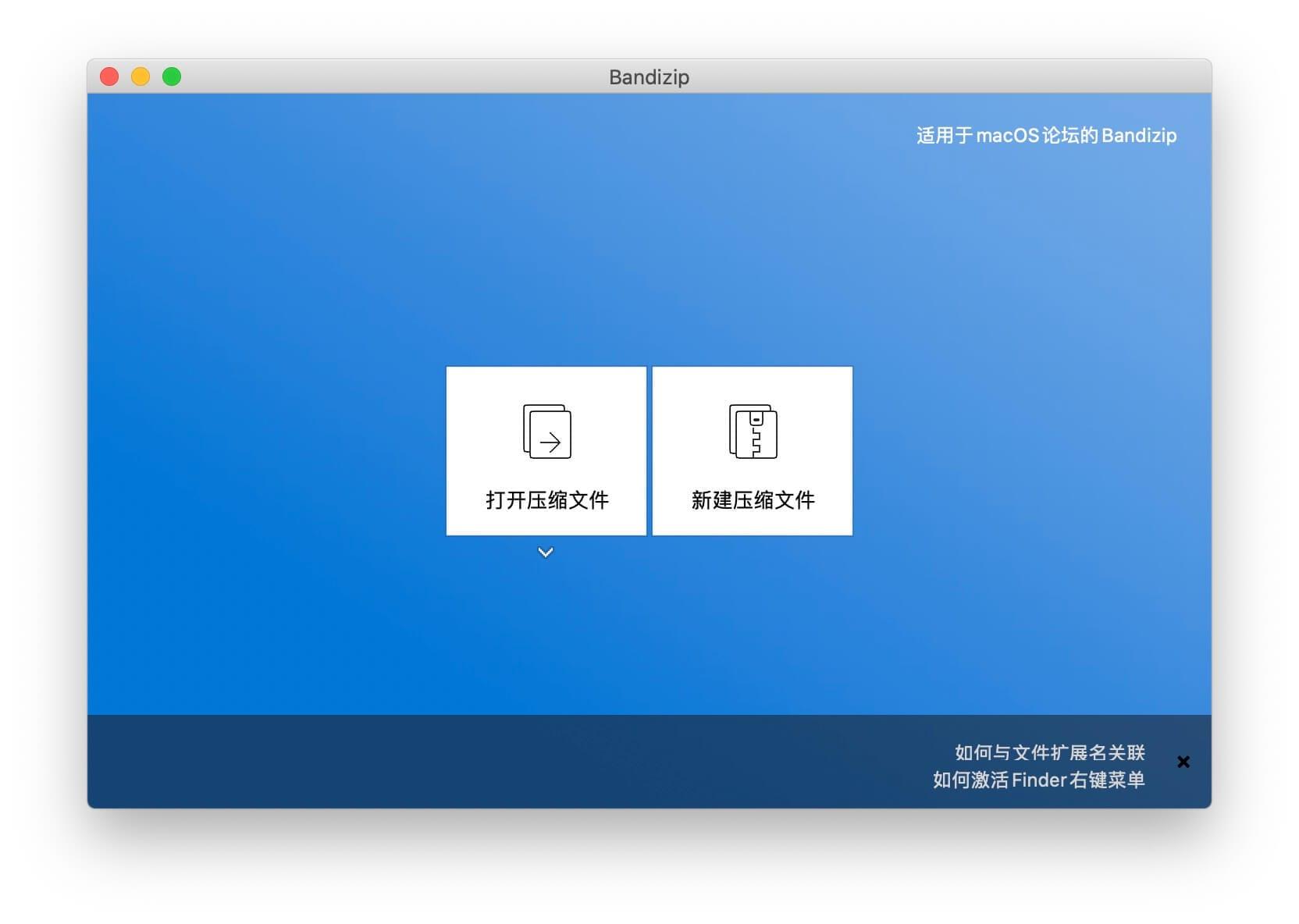 Bandizip for Mac 6.13 优秀的解压缩软件 共享正版 第2张