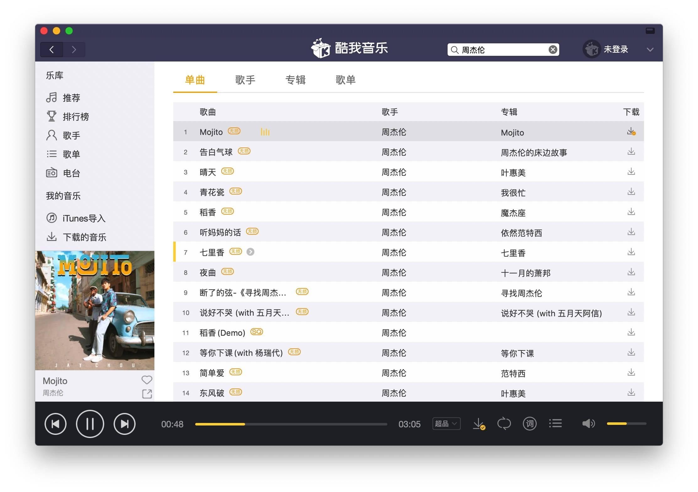 酷我音乐VIP版 for Mac 无限制下载无损音乐(稳定修复版)-马克喵