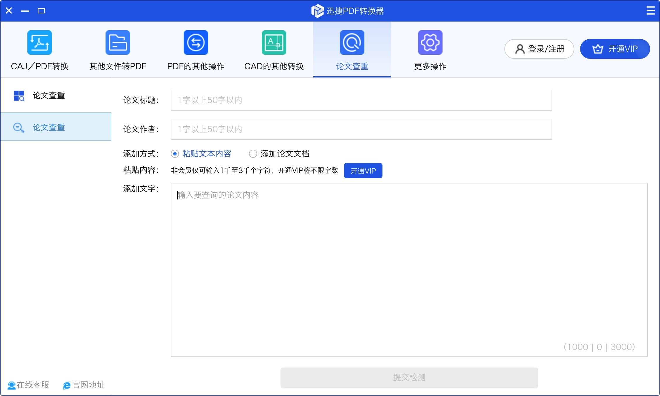 迅捷PDF转换器 Mac版  第3张