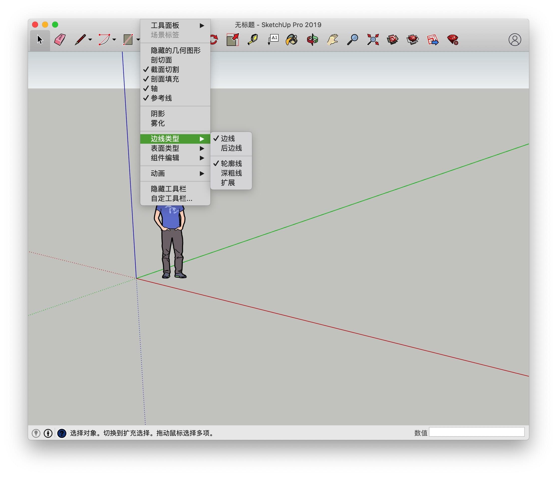 SketchUp Pro 2020 20.0.362 fixed 中文破解版 极受欢迎的3D设计软件 3D设计 第3张