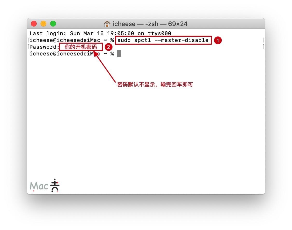"""Mac应用""已损坏,打不开解决办法 Mac疑难解决 第3张"