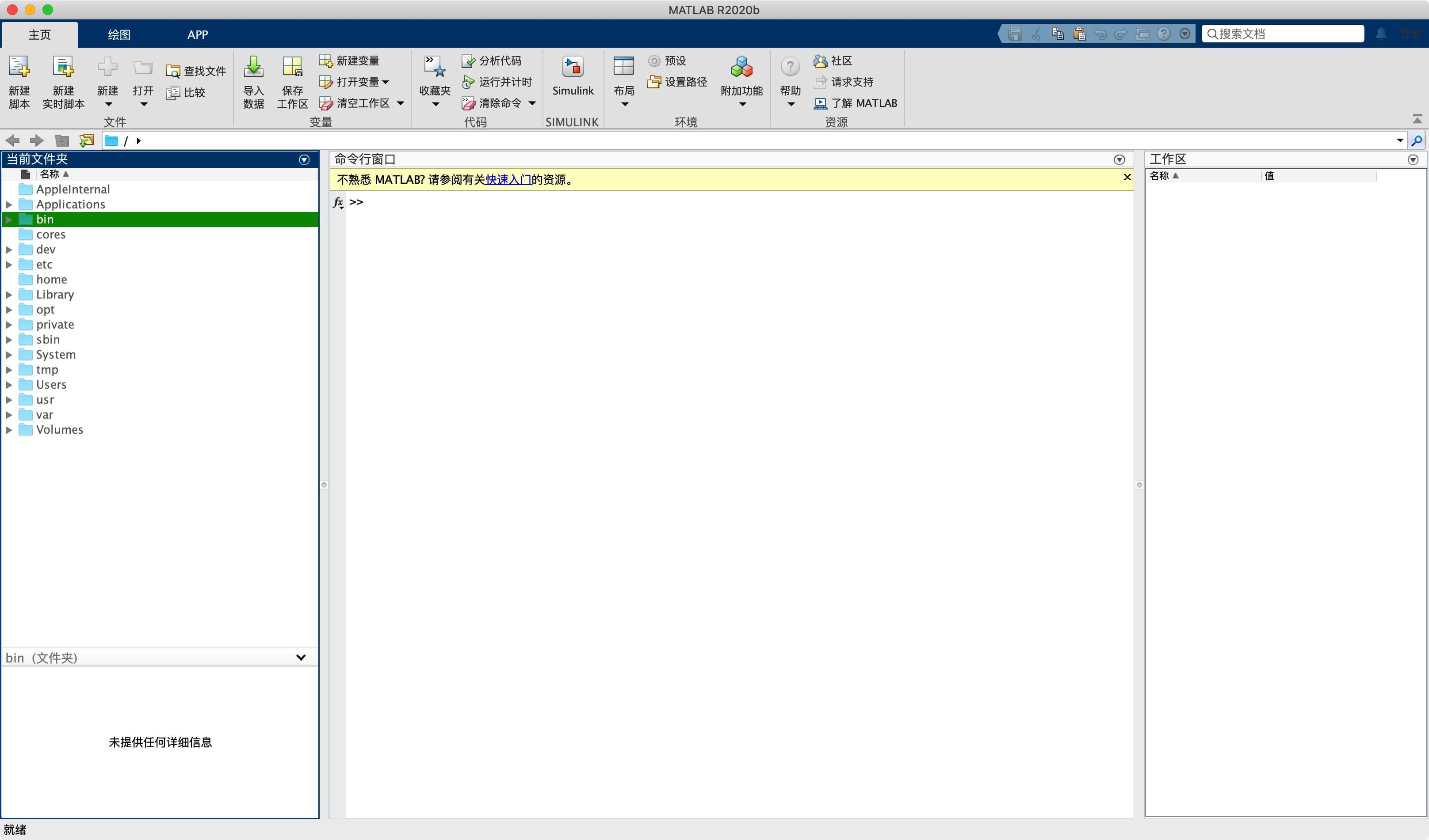 Mathworks MATLAB R2020b for Mac 强大的商业数学软件 行业软件 第3张