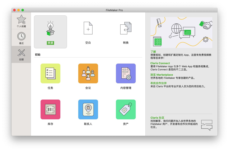 Claris FileMaker Pro 19.0.1.116 定制化App开发神器 行业软件 第3张