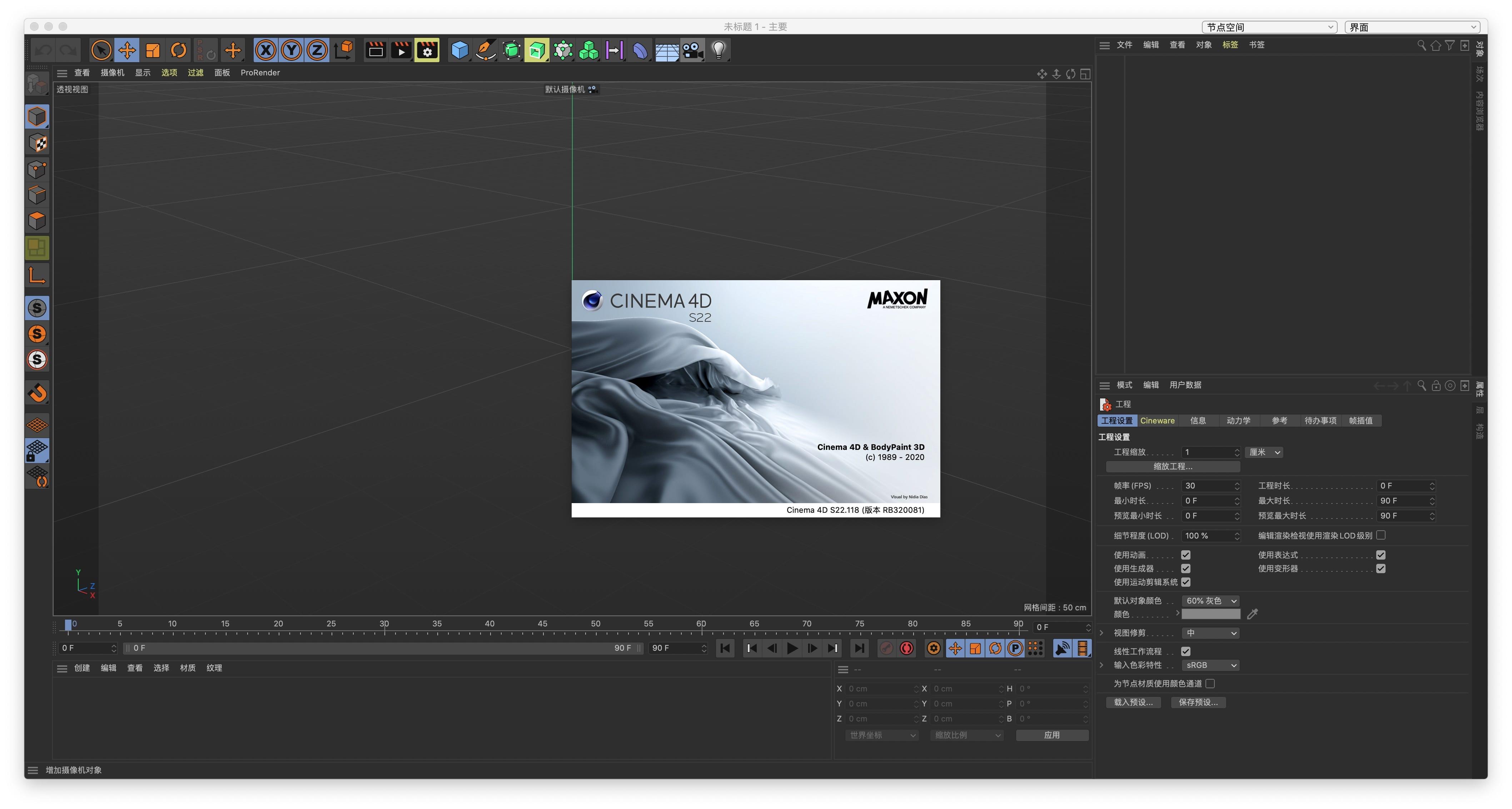 Maxon Cinema 4D Studio(C4D) R23.008  汉化版  强大的3D动画设计建模工具  第4张