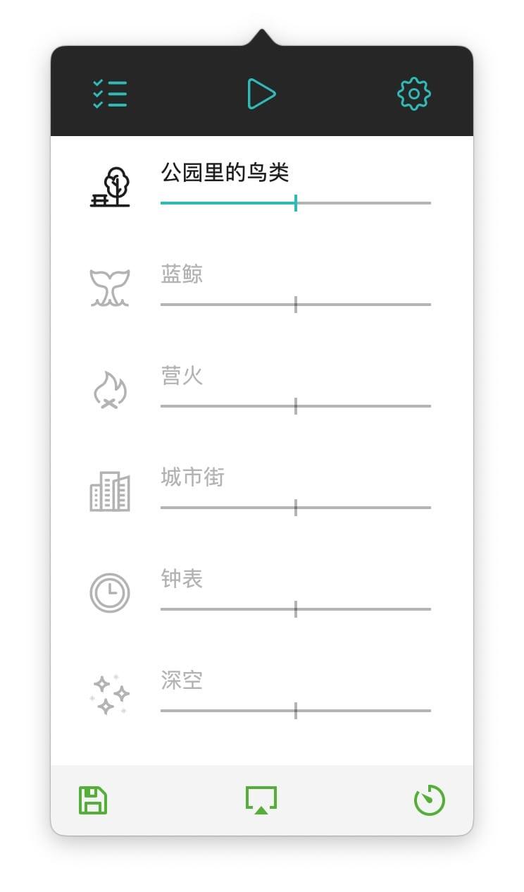 Noizio for Mac 2.0.5  环境音模拟工具  第2张