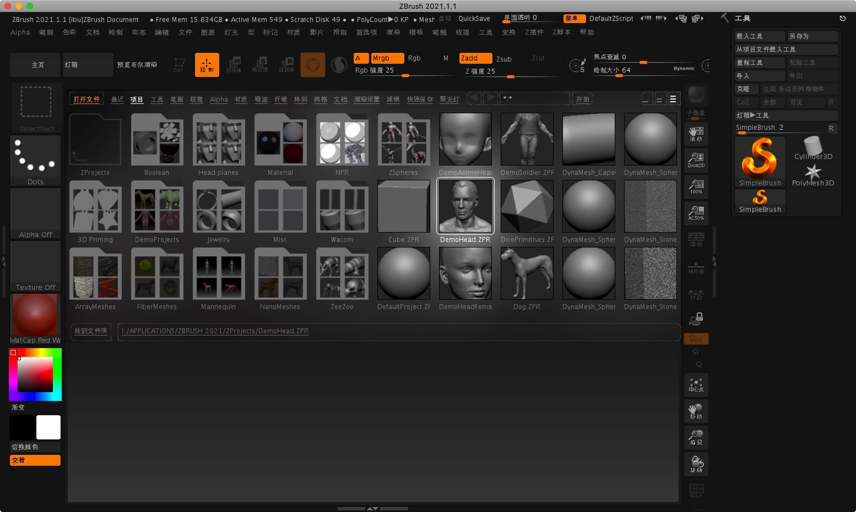 Pixologic Zbrush 2021.1.1 中文破解版 2D/3D数字雕刻软件-马克喵