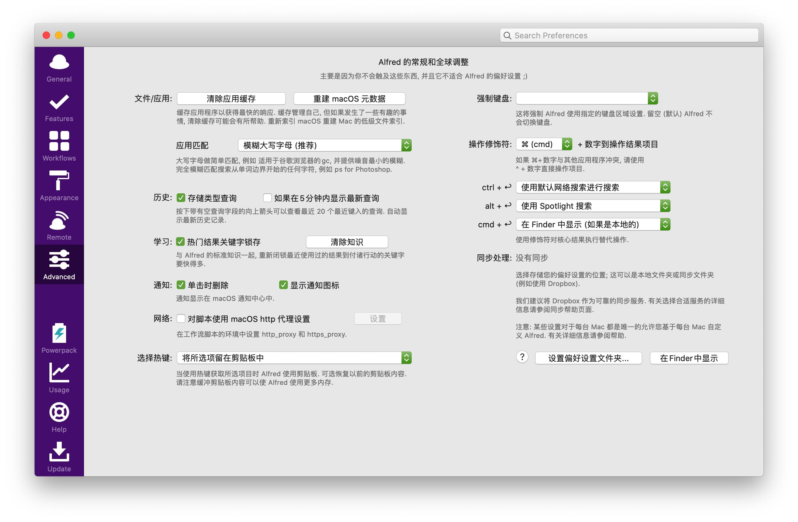 Alfred 4.0.8 (1133) 中文版 Mac效率神器-Mac毒