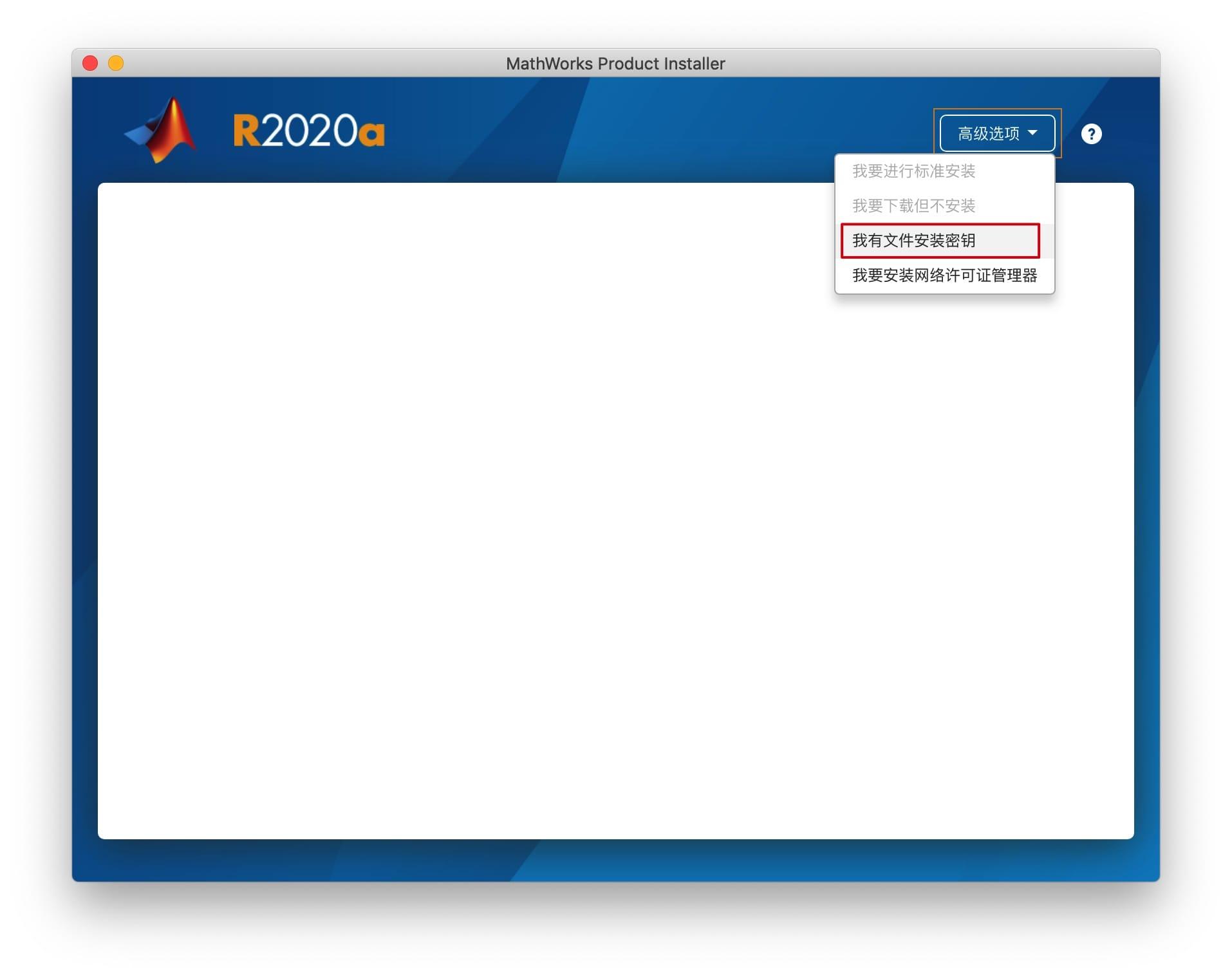 MATLAB R2020a Mac版安装激活教程 Mac教程 第4张