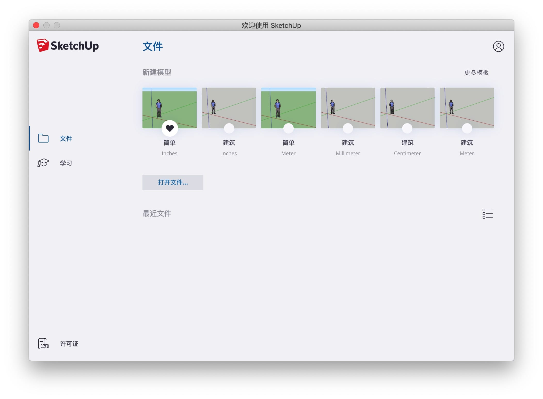 SketchUp Pro 2020 20.0.362 fixed 中文破解版 极受欢迎的3D设计软件 3D设计 第2张