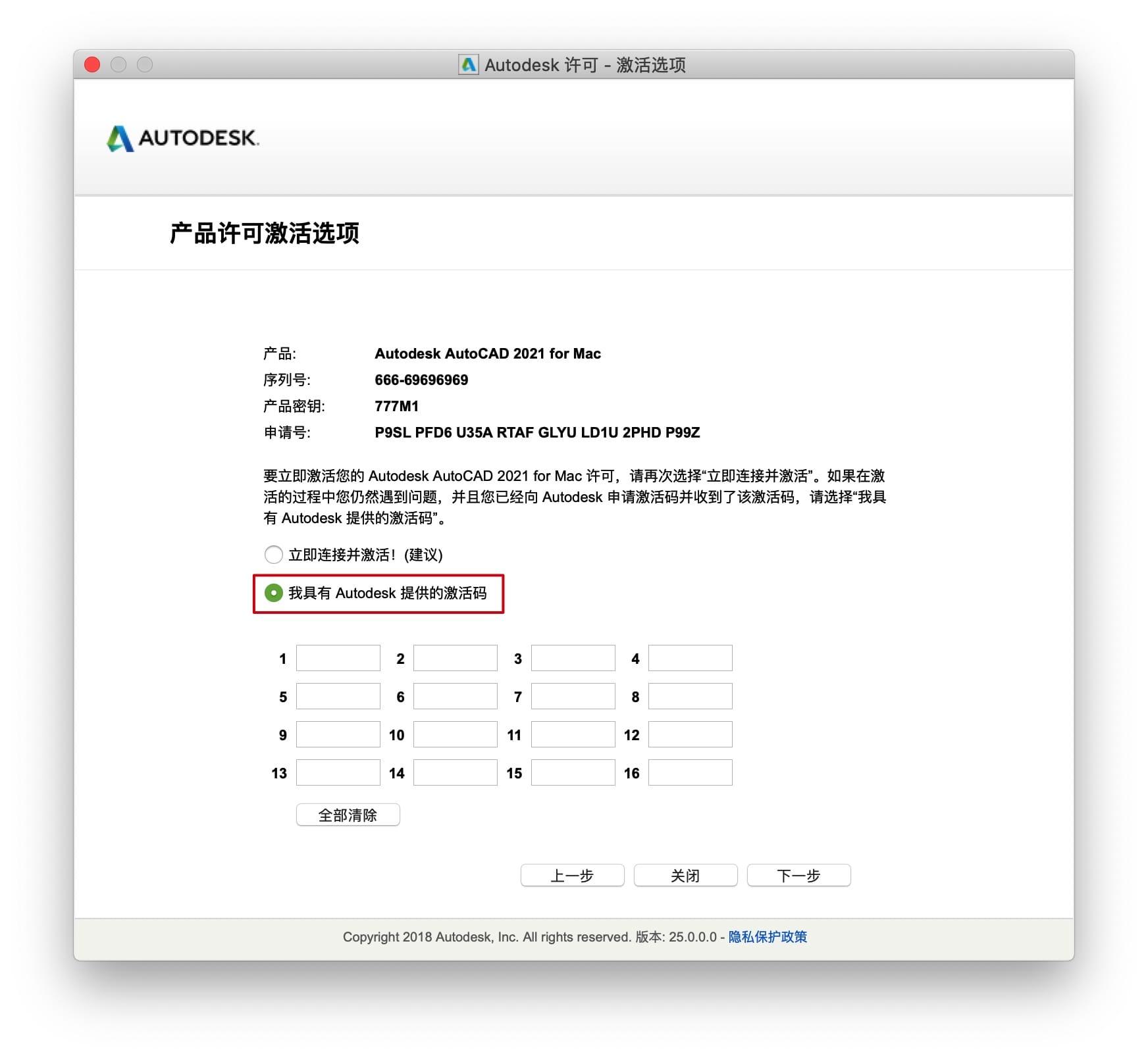AutoCAD 2020.2 for Mac  英文版破解教程 Mac教程 第9张