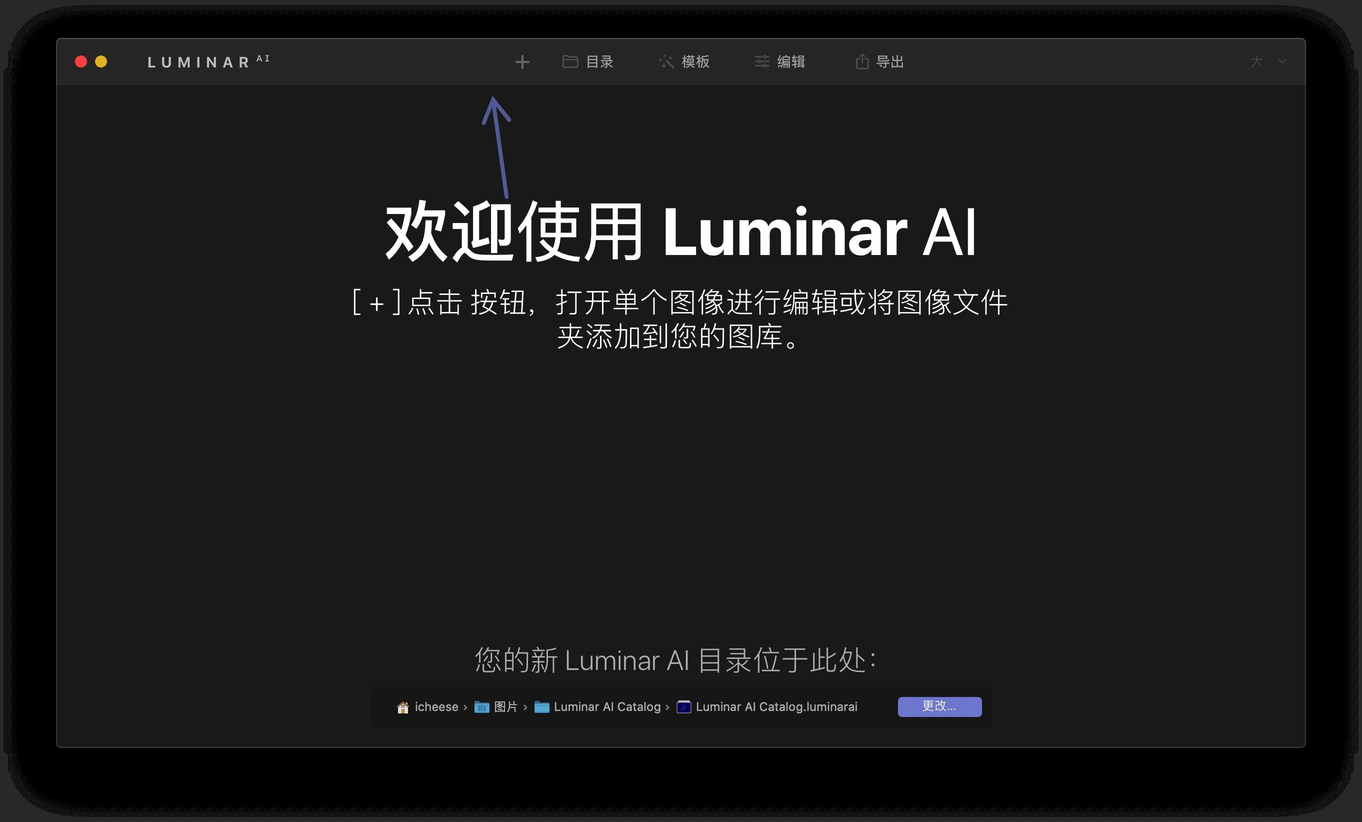 Luminar AI 1.0.0 (8388) 中文破解版  超赞的AI照片编辑器  第2张