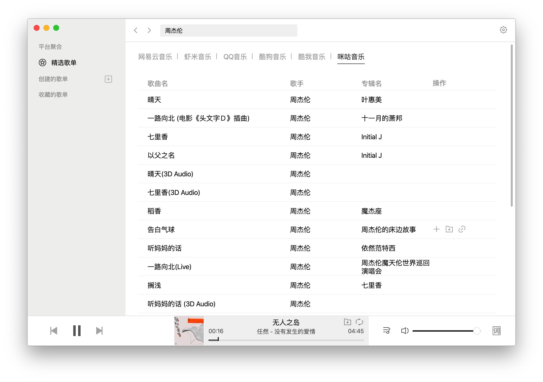 Listen1 for Mac 2.13.0 免费听全网VIP音乐-马克喵