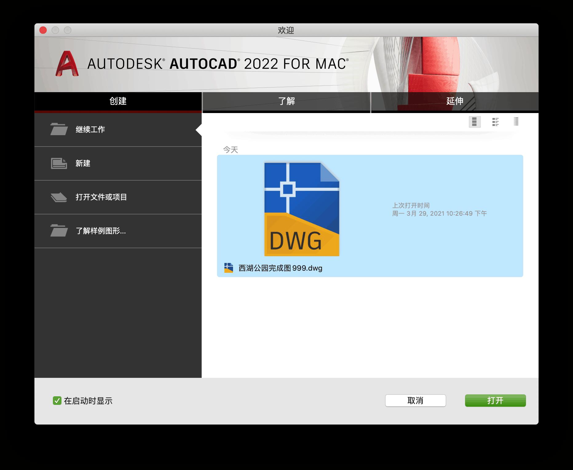 AutoCAD LT 2022.1  for Mac 中文破解版   三维制图软件  第2张