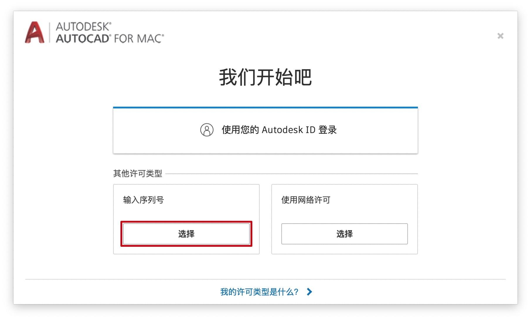 AutoCAD 2021.1 for Mac 中文版破解教程(支持Big Sur) Mac教程 第6张