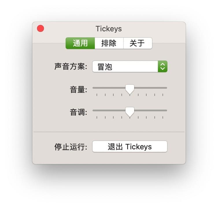Tickeys 0.5.0 中文版 键盘打字音效模拟 有趣的App 第2张