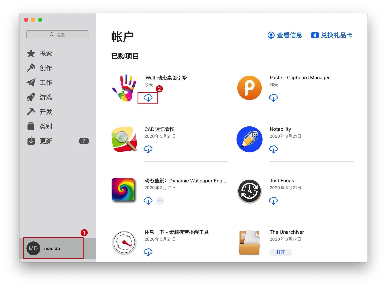 iWall 3.2.0 中文破解版  动态壁纸软件  第5张