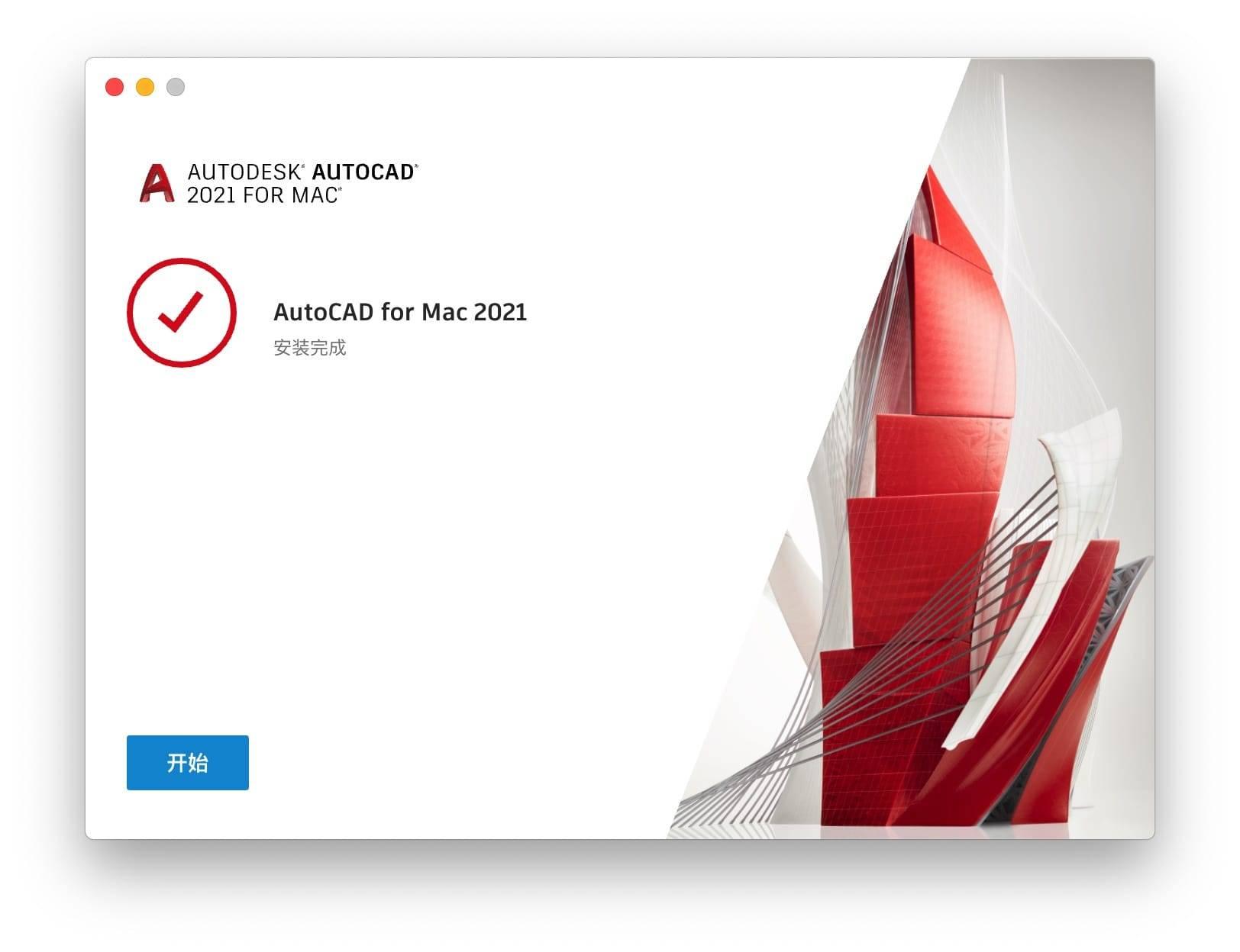 AutoCAD 2021 R.46.M1748 Mac中文破解教程 Mac教程 第1张