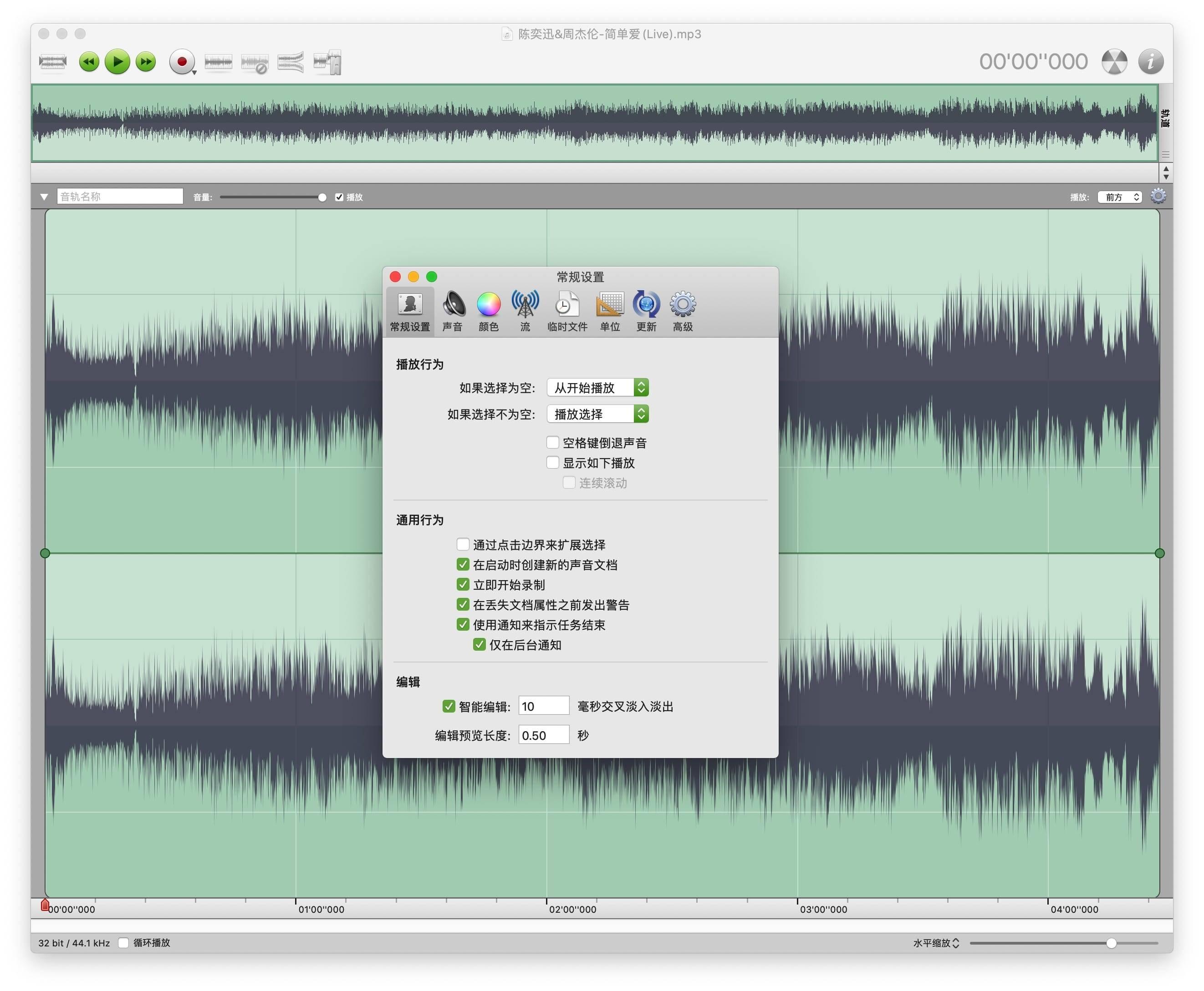 Amadeus Pro 2.8.4 (2534)  支持多音轨的音频编辑器  第2张