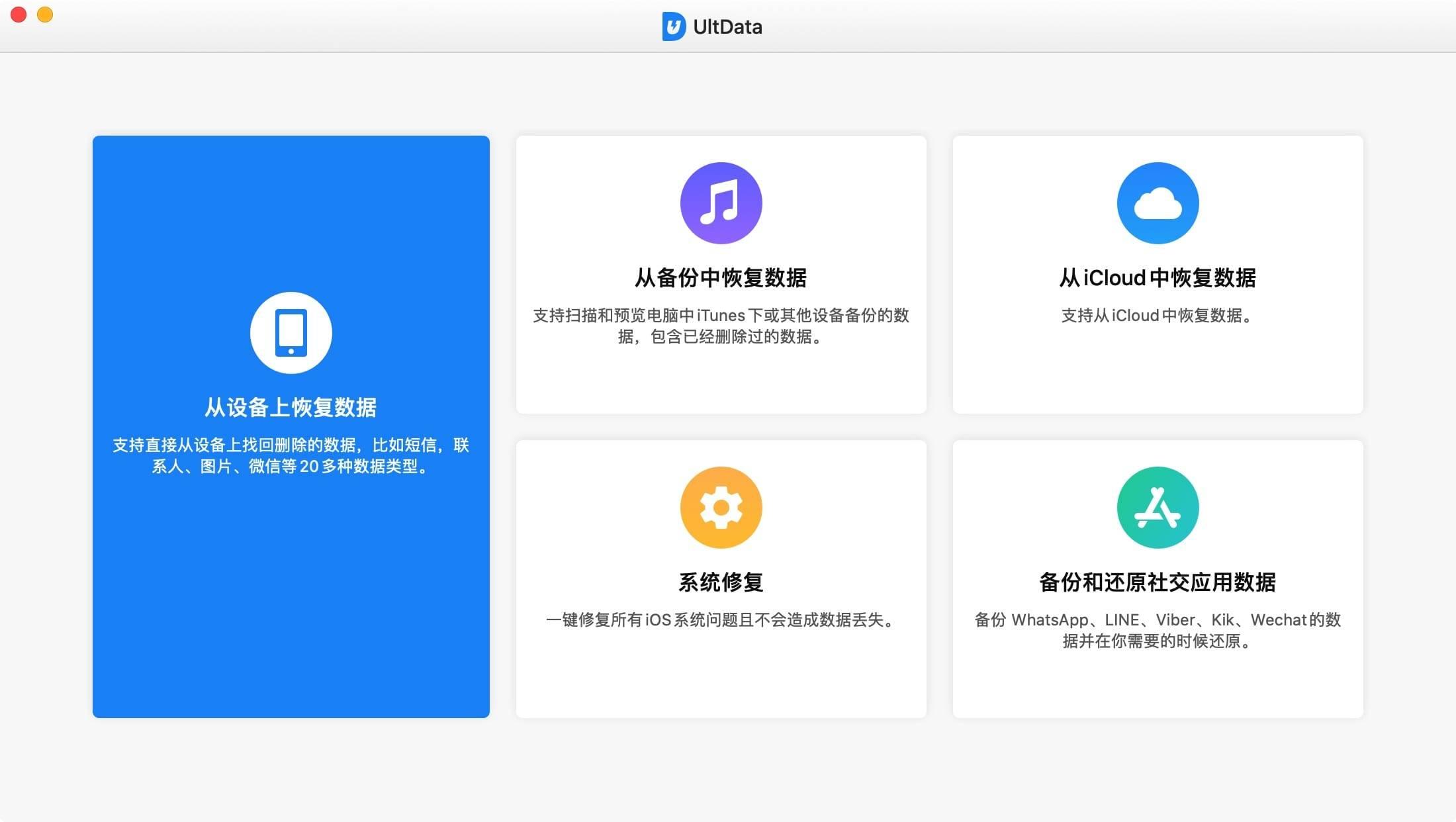 UltData 9.4.0.8 中文破解版 iOS设备数据还原工具 备份恢复 第2张
