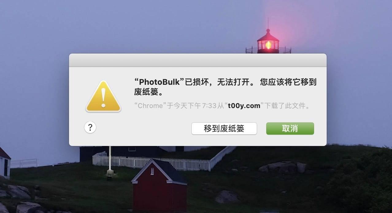 """Mac应用""已损坏,打不开解决办法 Mac疑难解决 第2张"
