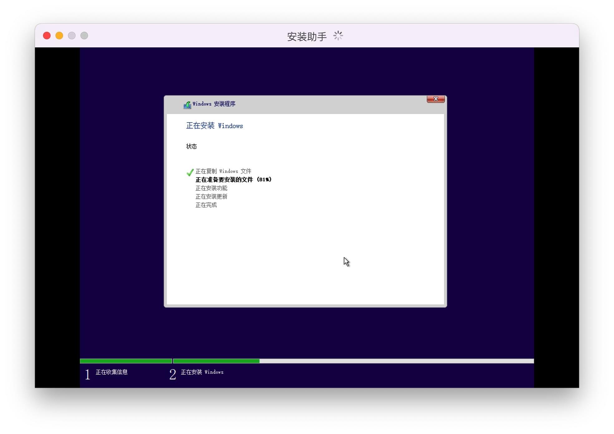 M1芯片的Mac上如何安装Windows系统 Mac教程 第11张