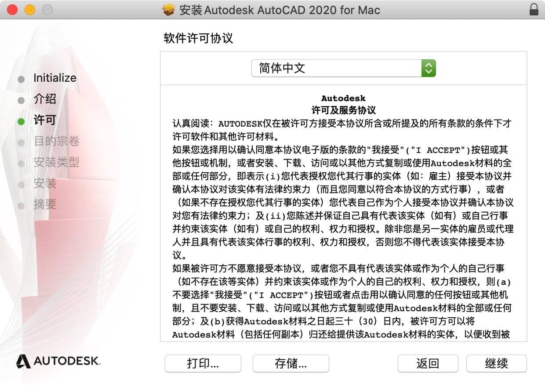 AutoCAD 2020.2 for Mac  英文版破解教程 Mac教程 第3张