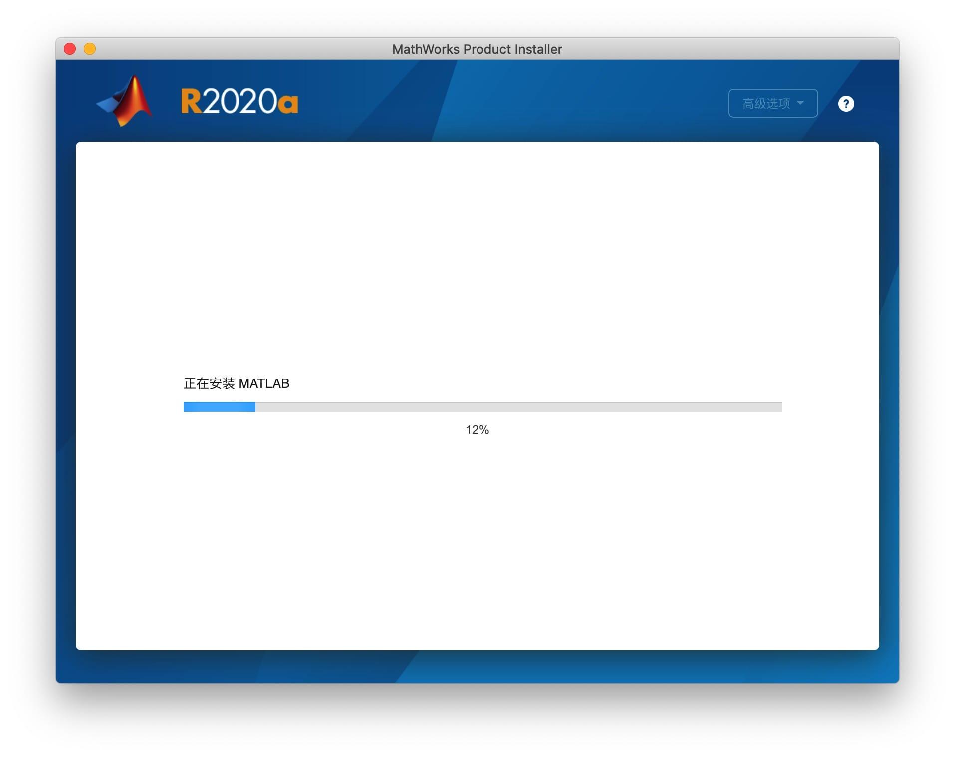 MATLAB R2020a Mac版安装激活教程 Mac教程 第10张