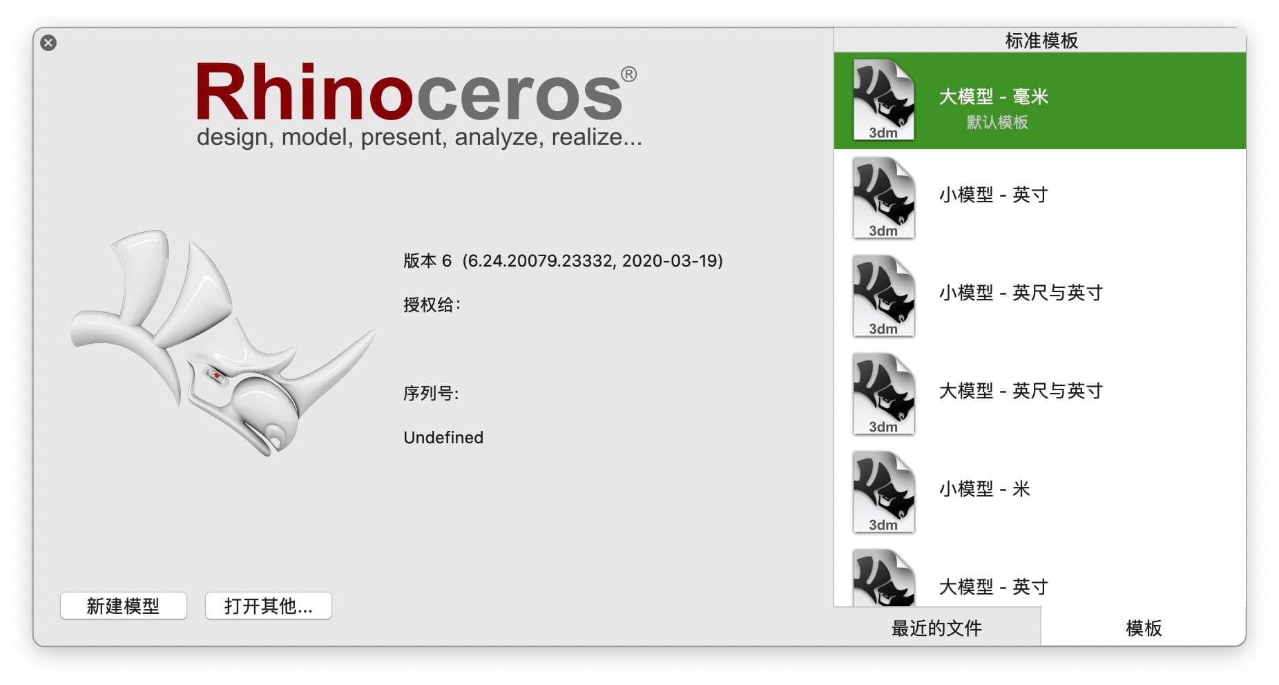 Rhino 7.7.21160.05002  中文破解版 强大的3D造型软件  第2张