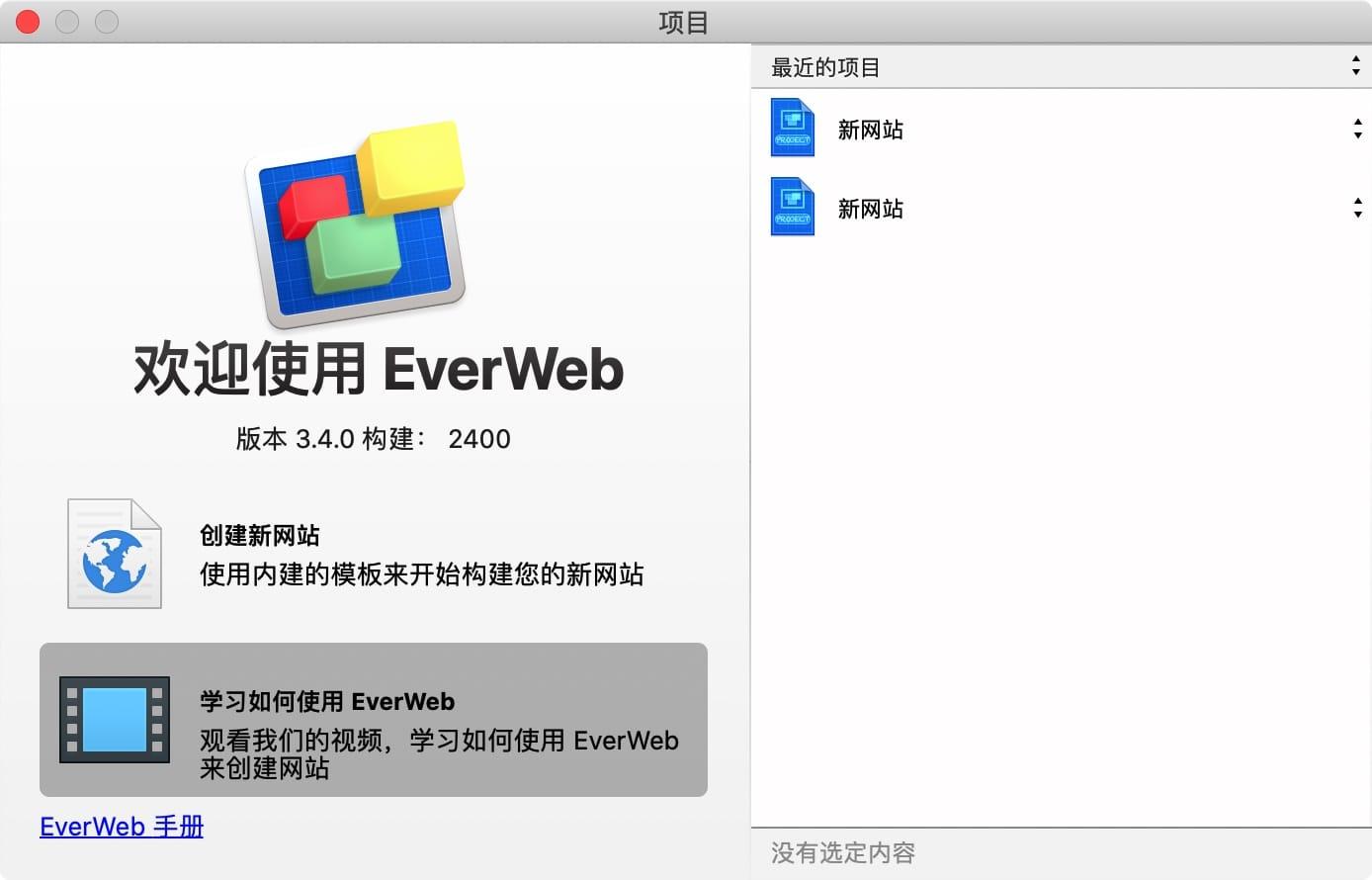 EverWeb 编程开发 第1张