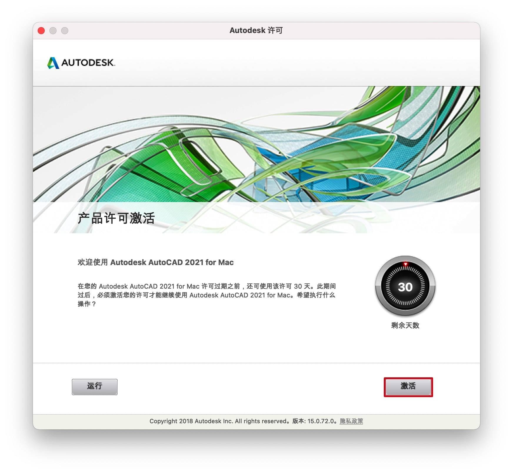 AutoCAD 2021.1 for Mac 中文版破解教程(支持Big Sur) Mac教程 第7张