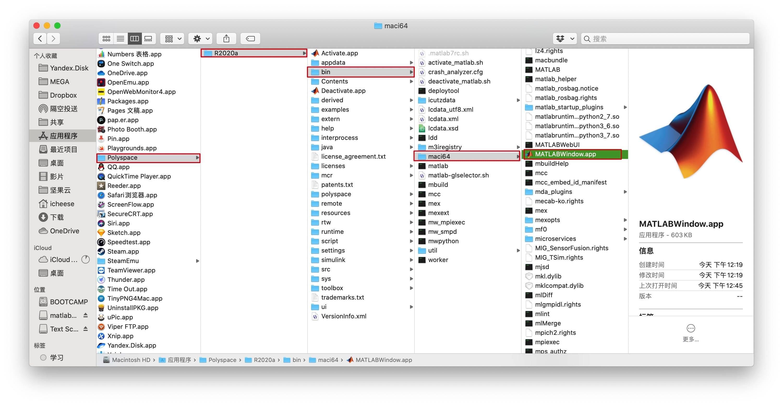 MATLAB R2020a Mac版安装激活教程 Mac教程 第15张