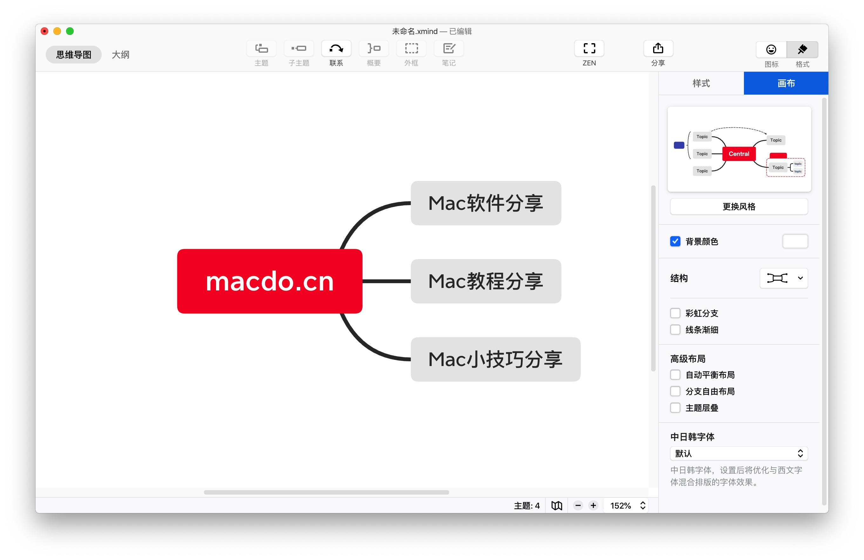 XMind ZEN 2020 for Mac v10.0.1 中文破解版 全新的思维导图软件-Mac毒