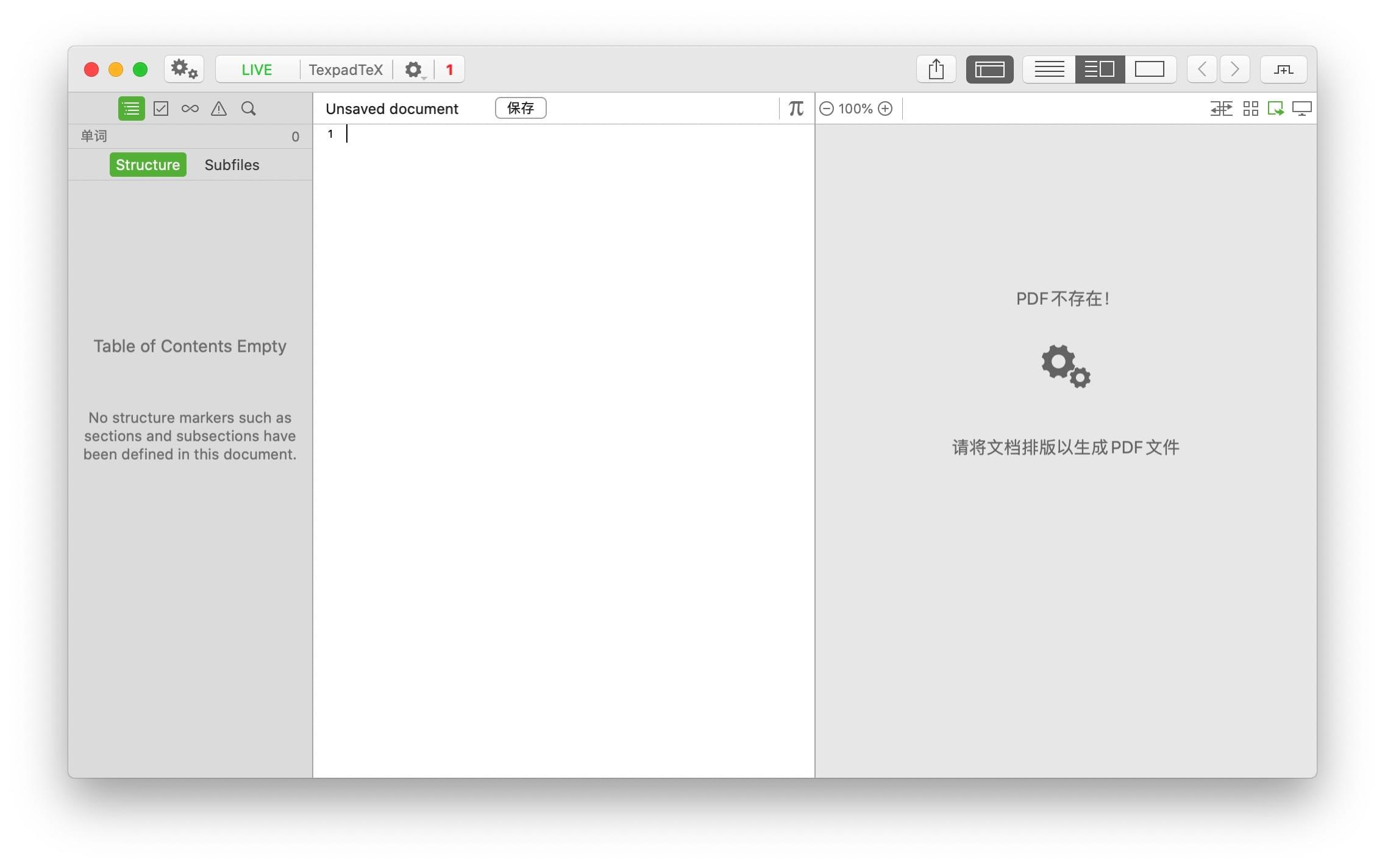 Texpad 1.8.15 中文破解版 专业的LaTeX的编辑器 写作软件 第3张