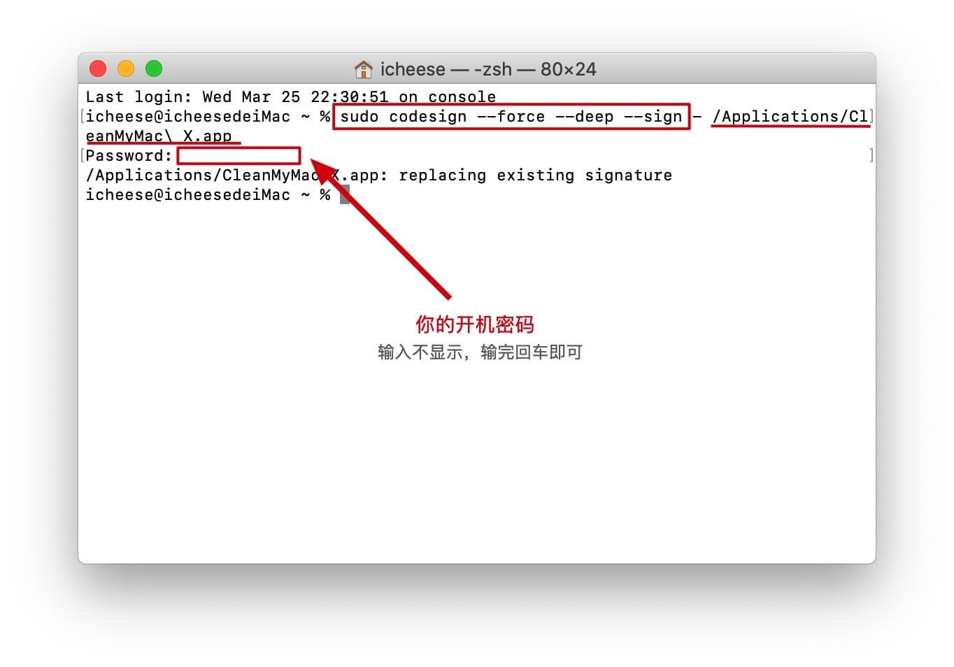 """Mac应用""已损坏,打不开解决办法 Mac疑难解决 第5张"