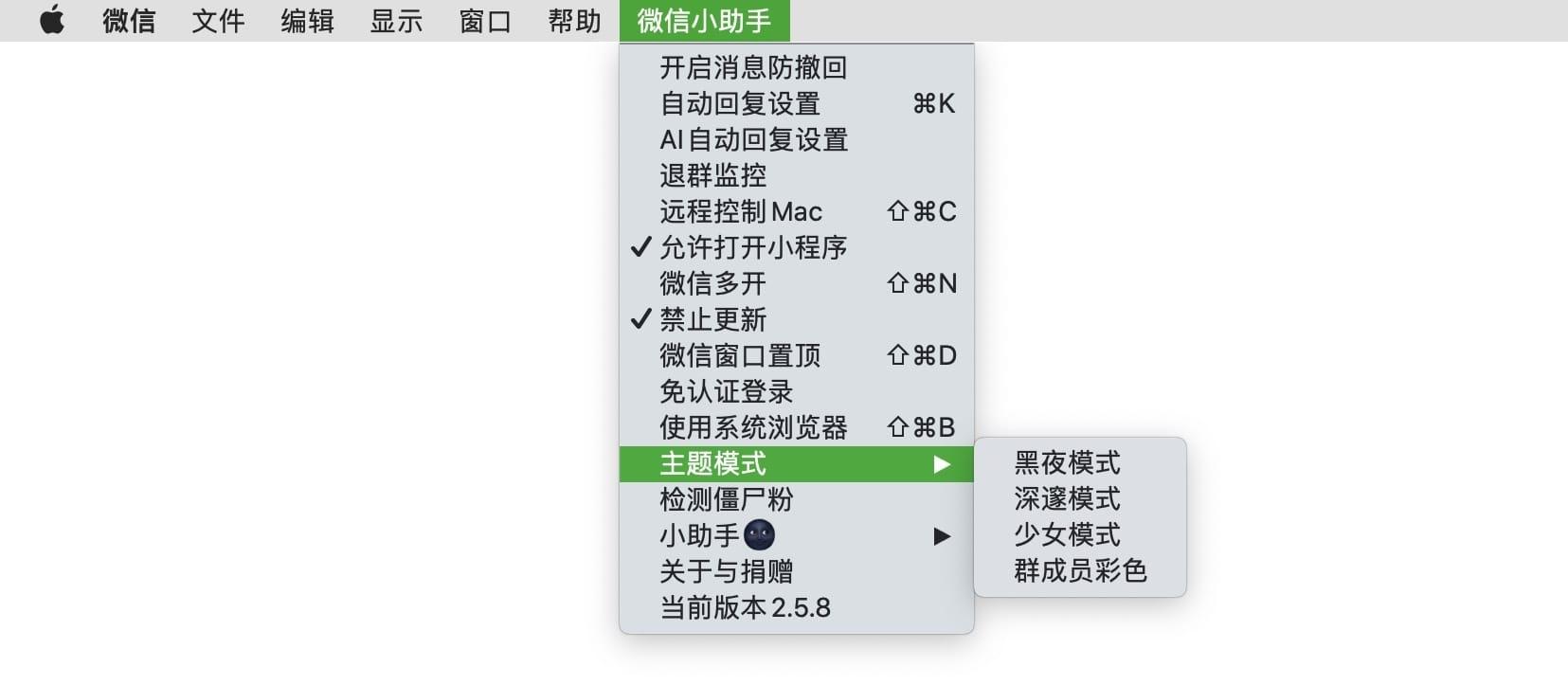 Mac版微信小助手 社交聊天 第1张