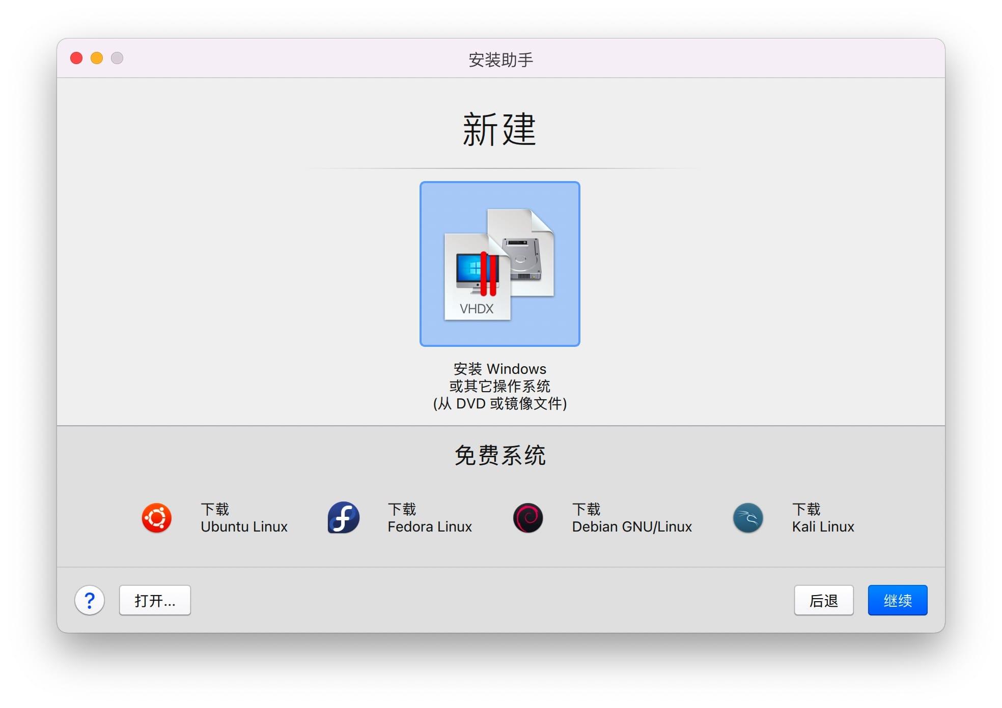 M1芯片的Mac上如何安装Windows系统 Mac教程 第5张