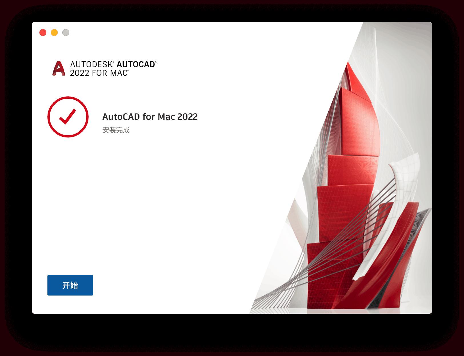 AutoCAD 2022 for Mac 中文版破解教程 Mac教程 第3张