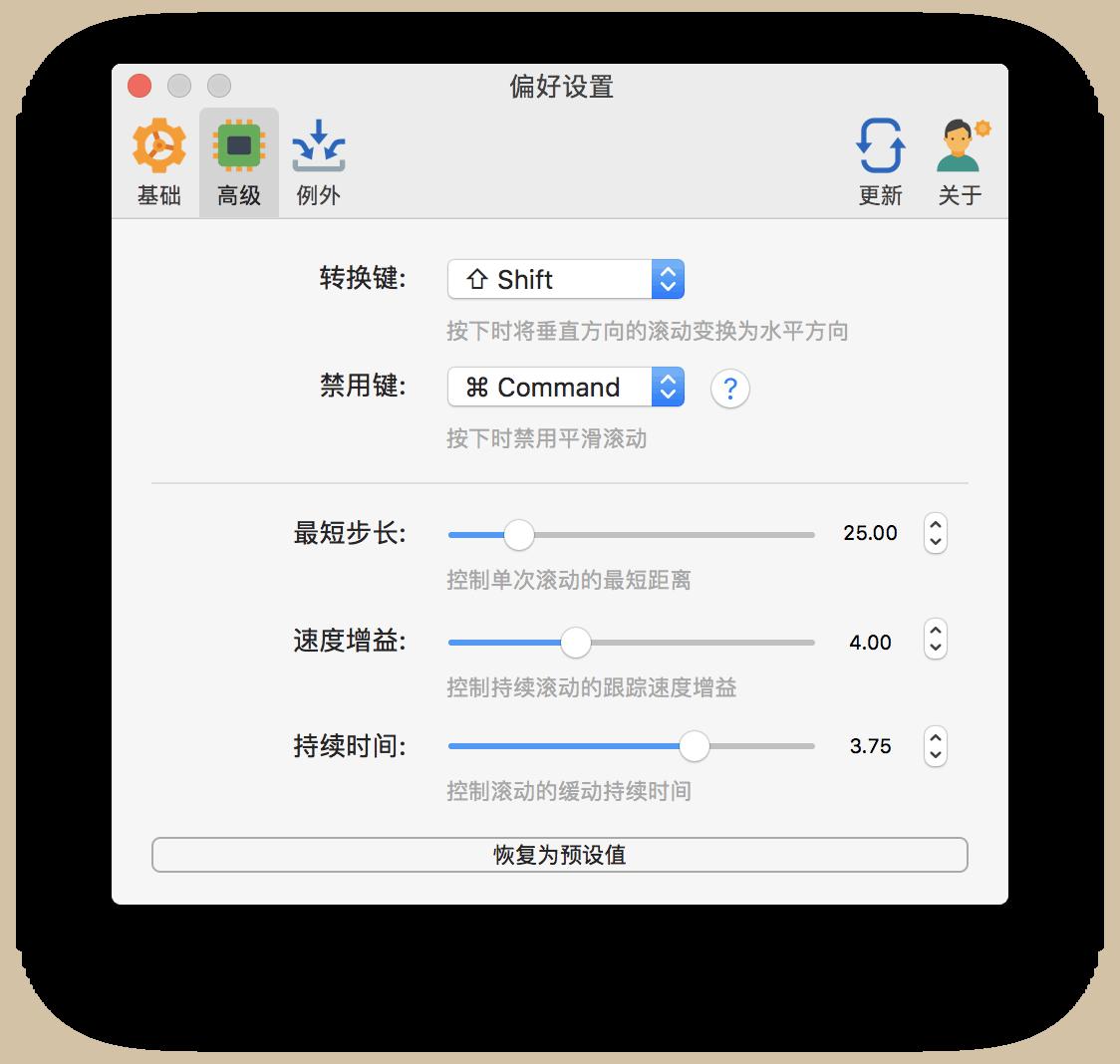 Mos 3.0.0 中文版 让鼠标平滑滚动-Mac毒