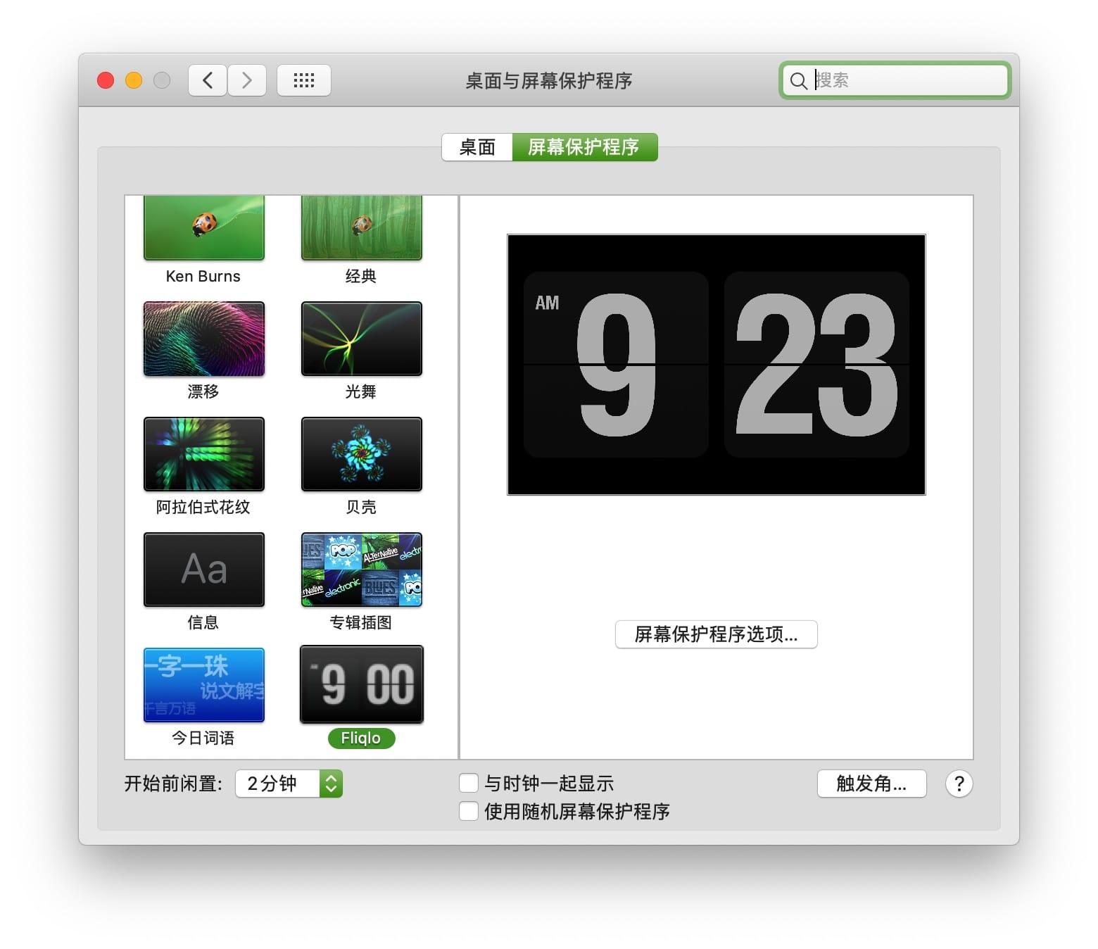 Fliqlo for Mac 1.8.3 屏幕保护程序 数字时钟 壁纸屏保 第2张