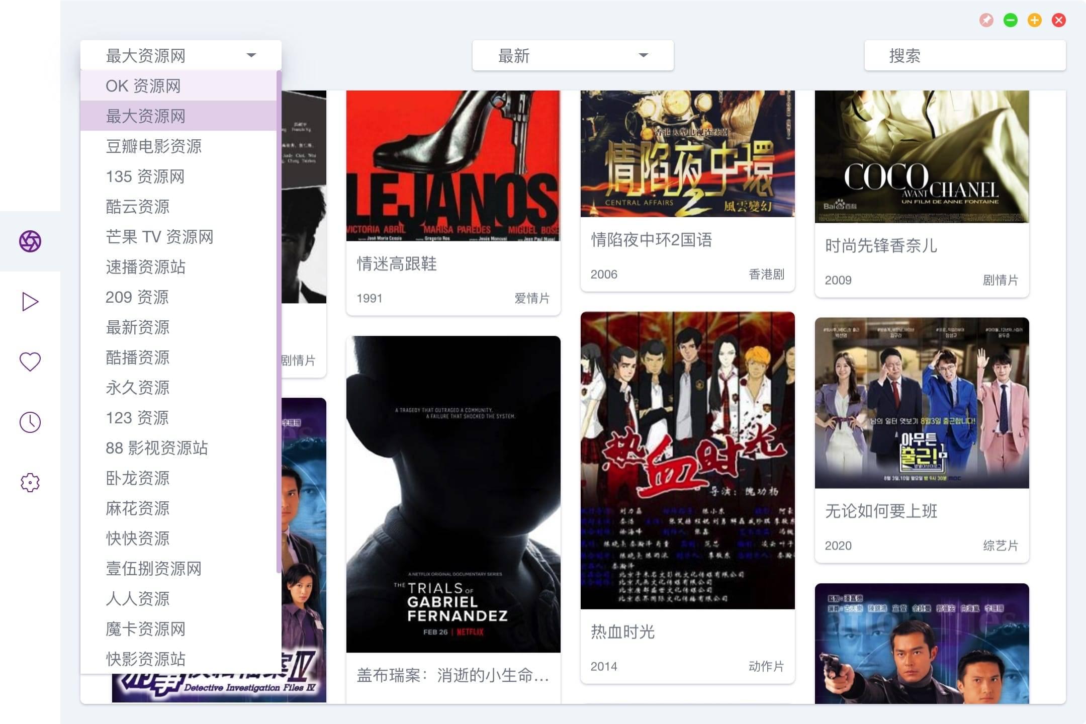 🔥 推荐!ZY Player 2.3.3 中文mac版 全网免费视频在线播放软件-马克喵