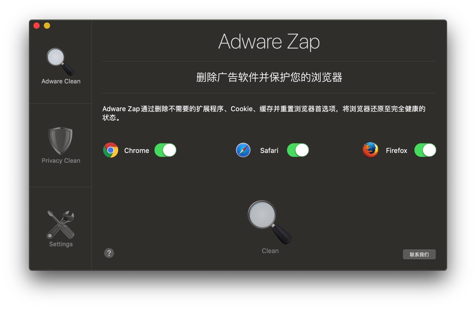 Adware Zap Pro 2.7.5.0 恶意软件和间谍软件扫描和删除-马克喵